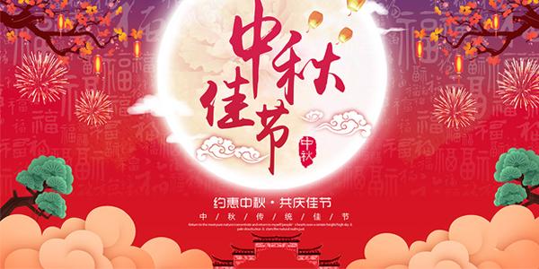 中秋佳节共团圆!豫晖新能源设备在这里祝大家中秋节快乐!