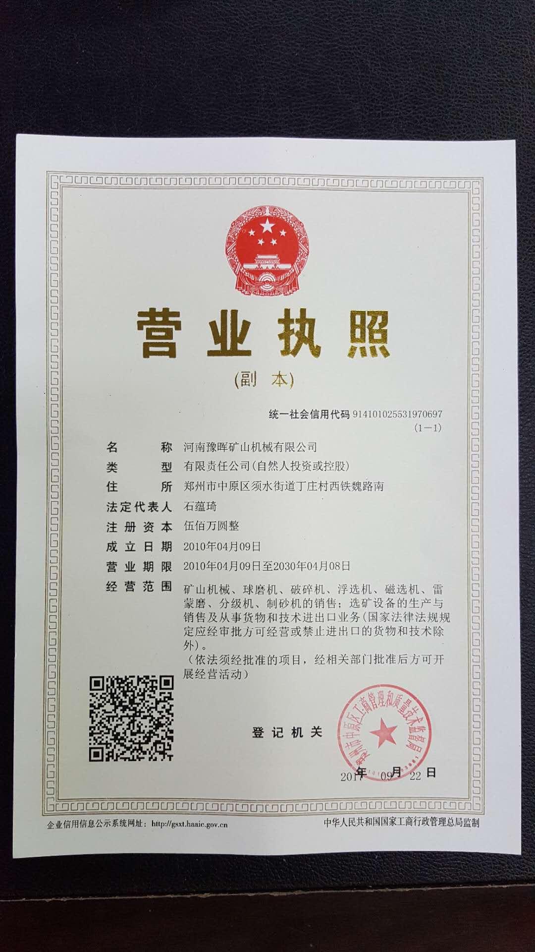 河南豫晖矿山机械有限公司营业执照